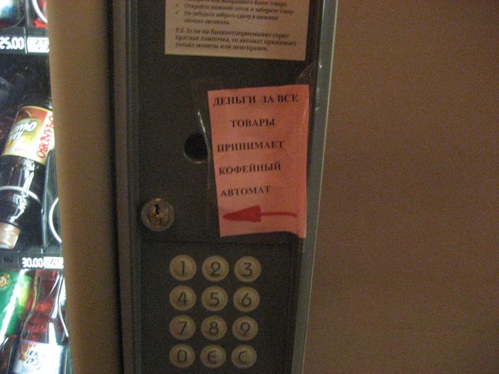 vending machine money slot